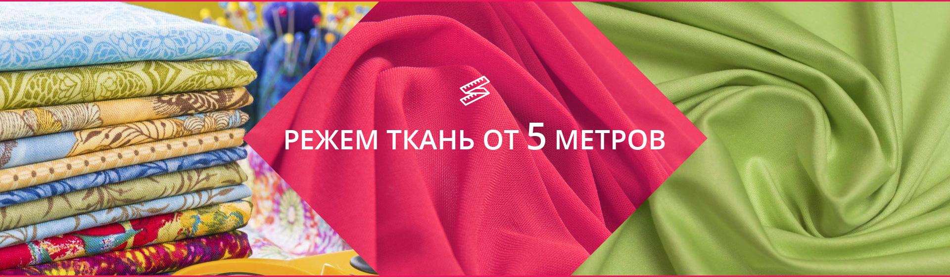 Купить ткань в екатеринбурге со склада платье штапель купить